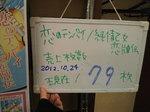 2012102404230000.jpg